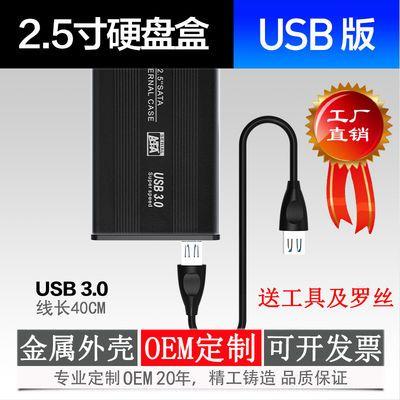 厂家直销USB3.0USB2.0金属外壳2.5寸笔记本串口SATA移动硬盘盒