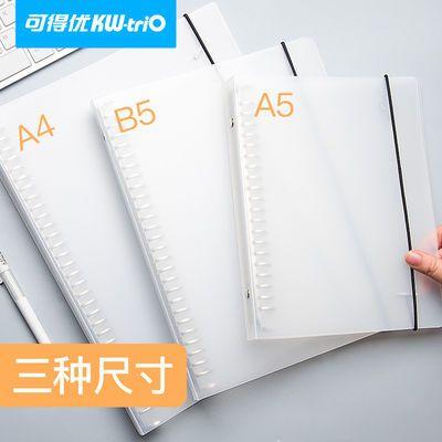 可得优活页本外壳金属替芯a5笔记本子b5活页纸26孔大学生a4活页夹