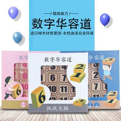 榉木三国数字华容道益智力开发该难度解压小学生成人拼图木制玩具