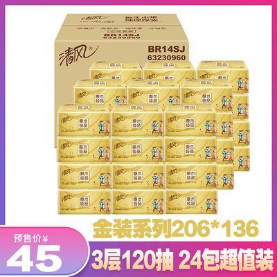 清风抽纸 原木纯品金装24包 面纸巾餐巾纸擦手纸卫生纸整箱批发