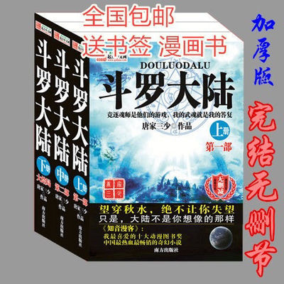 斗罗大陆全集全套第一部3本完结版无删减加厚玄幻小说唐家三少著