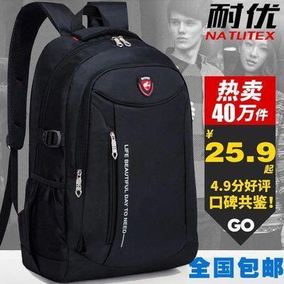 耐优双肩包男士背包大容量旅行包电脑休闲女时尚高中初中学生书包