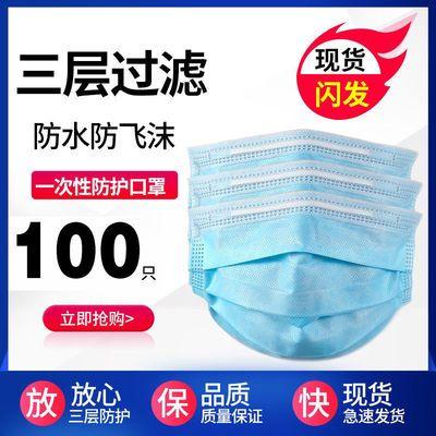 【100片】民用三层普通一次性熔喷层过滤口罩 防飞沫透气不漏水