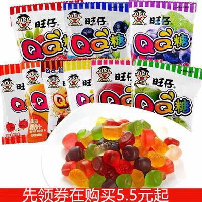 旺仔qq20g*5包旺旺零食多口味散装软糖橡皮糖果儿童零食大礼包
