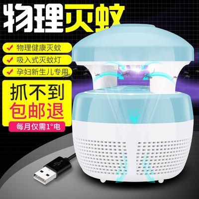 灭蚊灯家用无辐射静音usb驱蚊器孕妇婴儿适用卧室灭蚊神器插电式