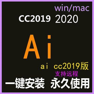 ai软件安装包illustrator aicc2019 2020正版cs6中文win/mac远程