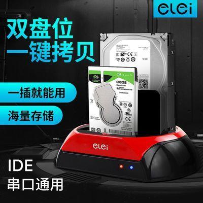 e磊 硬盘盒ide串口台式机笔记本2.5/3.5英寸双硬盘移动硬盘盒通用