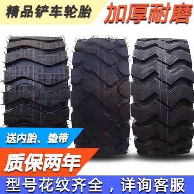 装载机轮胎20.5/70-16 750 825 1200 1490 1670-20铲车轮胎