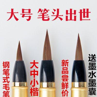 大中小楷纯狼毫便携毛笔软笔钢笔式毛笔可加墨书法笔自来水软头笔