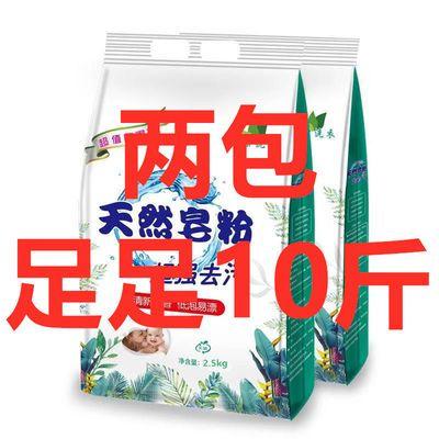 10斤5斤多大包天然皂粉洗衣粉深层洁净促销家庭实惠装无磷留香