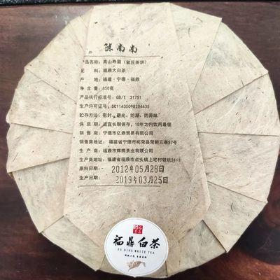 2012福鼎白茶高山老寿眉白茶饼寿眉老白茶高档茶叶中秋送礼陈年