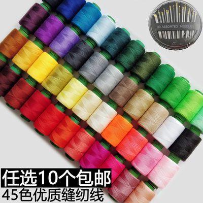 家用针线手缝缝纫机线宝塔线小卷红黑白色手工缝衣服棉线缝纫线