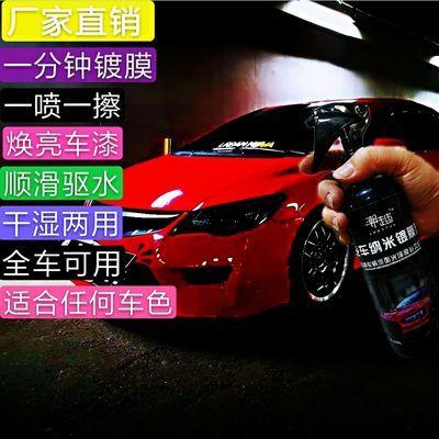 汽车纳米镀膜剂微镀晶液体喷雾镀蜡车漆玻璃封�正品黑科技车蜡