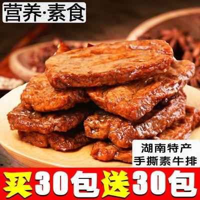 【30包送30包】手撕素牛排素肉香辣麻辣豆干素食休闲零食10包批发