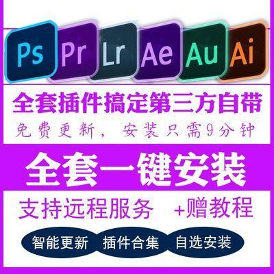 PR插件一键安装包支持photoshop AE LR  PS软件cc2014/cc2020远程