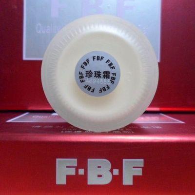 正品 FBF菲芭菲嫩白透红精品珍珠膏20g 菲芭菲珍珠霜单卖(套拆)