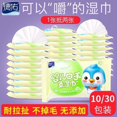 德佑婴儿湿巾纸迷你小包10抽便携宝宝新生儿手口专用