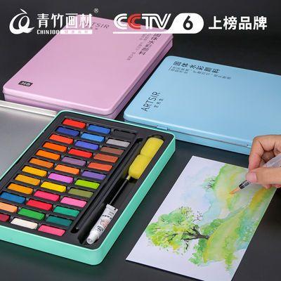 青竹水彩颜料水粉颜料套装36色固体水彩画画颜料初学者便携水彩