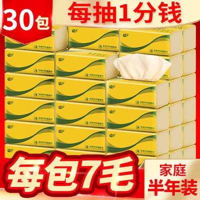 30包50包缘点本色抽纸纸巾抽纸批发整箱卫生纸面巾纸抽纸批发家用
