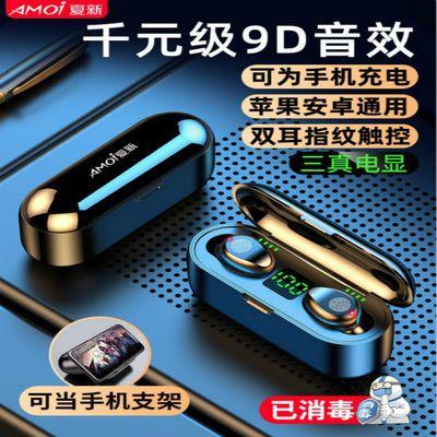 夏新蓝牙耳机5.0双耳迷你隐形运动潮流跑步苹果X华为vivo小米OPPO