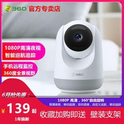 【急速发货】360全景智能云台摄像头1080P高清夜视网络监控家用版