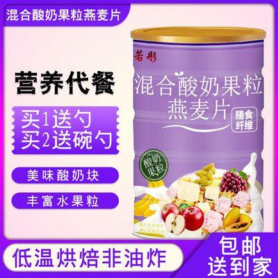 送勺子可干吃酸奶果粒燕麦片享瘦营养早餐食品混合水果燕麦片400g