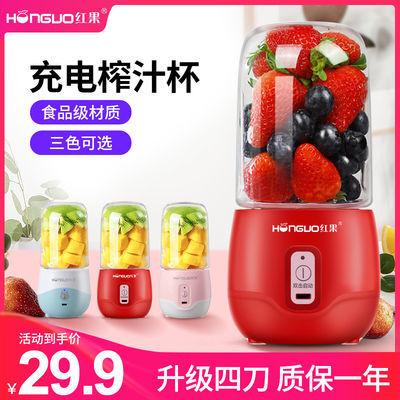 红果迷你榨汁机便携充电学生榨汁杯多功能瘦身料理机婴儿辅食机