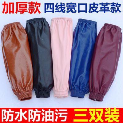 20202/3/4双男女精品皮革袖套加厚防水防油耐磨办公套
