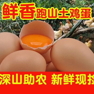 跑山土鸡蛋 40枚正宗安徽农家散养笨鸡蛋柴鸡蛋草鸡蛋40g-50g大蛋