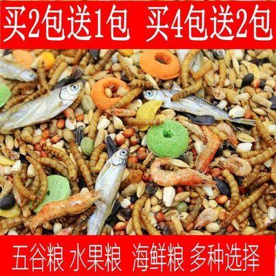 仓鼠粮食仓鼠用品豪华海鲜水果自配主粮粮食饲料金丝熊面包虫干