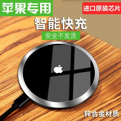 苹果11Pro无线充电器iPhoneX8plus智能XR手机QI快充XSMax安卓通用