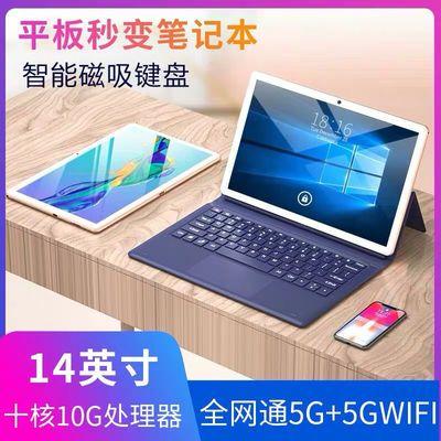 全新大屏平板电脑12寸/14寸十核安卓智能游戏4G全网wifi上网