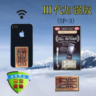手机信号放大增强器手机信号增强随身放大器加强4g网络手机信号贴