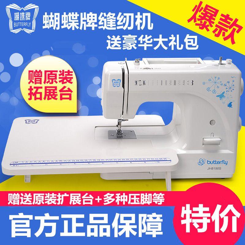 上海蝴蝶牌8190S/A缝纫机小型台式锁边多功能电动家用吃厚缝纫机