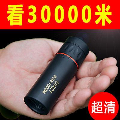 望远镜高清 30000米成人微光夜视高倍单筒接手机拍照录像演唱会