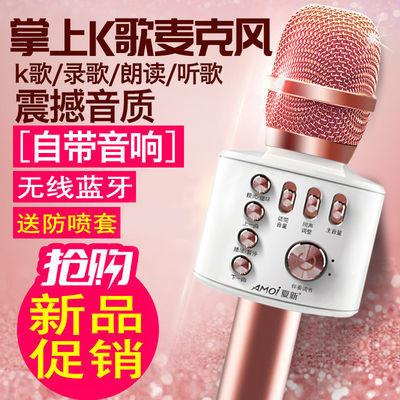夏新全民K歌手机麦克风无线蓝牙家用唱歌神器KTV话筒音响一体通用