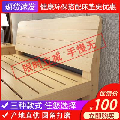 经济型实木床1.5米松木床双人1.8米现代简约出租房单人床简易1mm