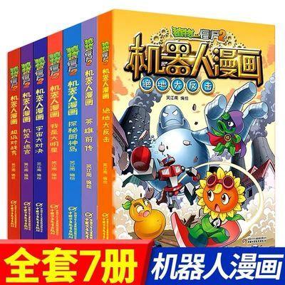 植物大战僵尸2机器人漫画全7册任选绝地大反击英雄前传机器人迷书