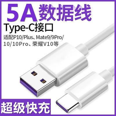 适用华为手机数据线5a超级快充mate10荣耀9安卓充电线p20p30nova4