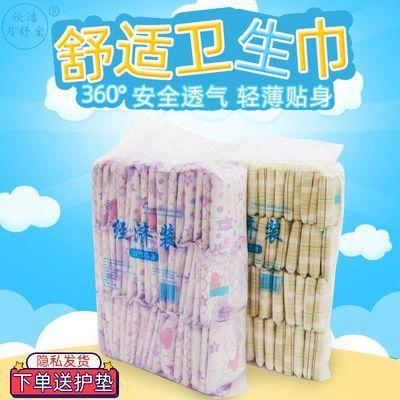 420mm特价卫生巾姨妈巾100片超长日夜组合防侧漏学生纯棉产后月子