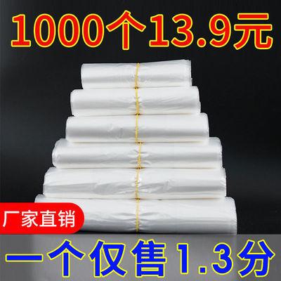 白色塑料袋批发食品袋一次性袋子打包袋透明方便袋手提袋定做定制
