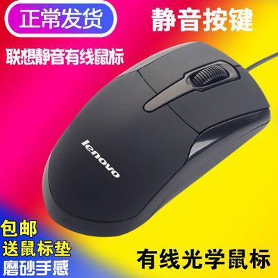 联想/lenovo有线鼠标USB光电鼠标笔记本台式通用家用办公鼠标包邮