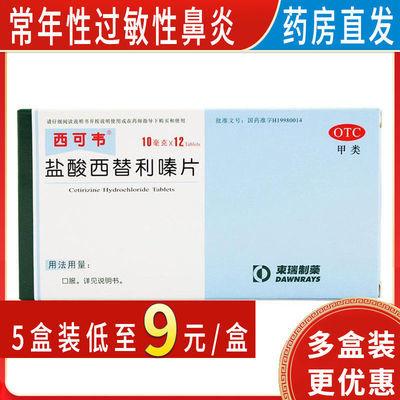 西可韦 盐酸西替利嗪片10mg*12粒 常年性 季节性过敏性鼻炎 荨麻疹 过敏性结膜炎 瘙痒