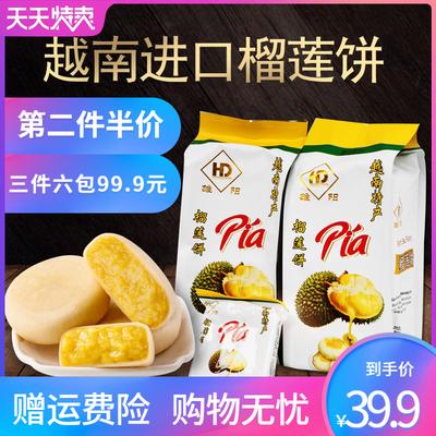 越南美协兴雄阳榴莲饼绿豆独立小包装特产糕点点心传统零食包邮
