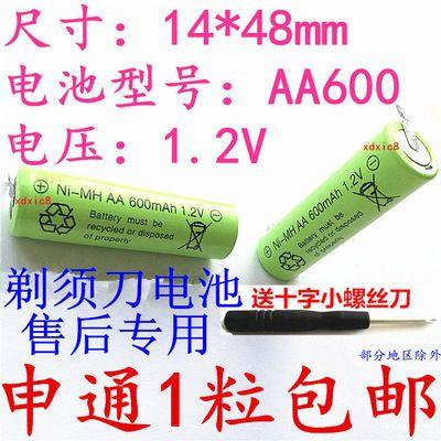新品飞科刮胡剃须刀电池1.2v充电电池aa600mah伏非锂镍镉可充电池