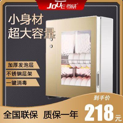 特价 尊威(JOUE)消毒柜立式家用台式消毒碗柜升级款50L消毒柜家用