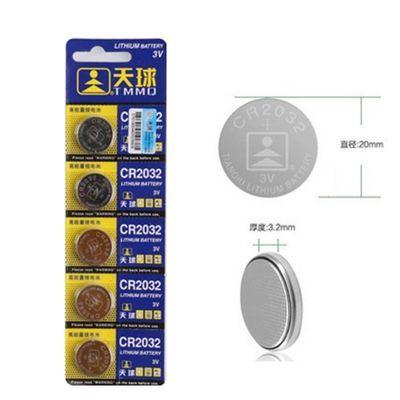 特卖 用小米遥控器纽扣电池CR2032 3V电子 体重秤 电视盒子 主板
