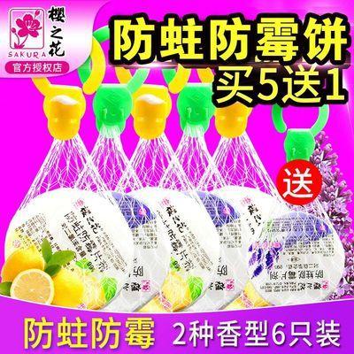 樱之花樟脑丸防霉片剂家用可挂式防潮衣柜防虫防蛀去味芳香樟脑球