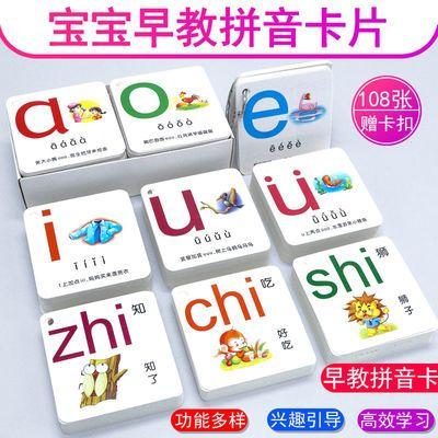 分割儿童有声趣味拼音卡片 宝宝看图字母表 幼儿撕不烂早教书挂图