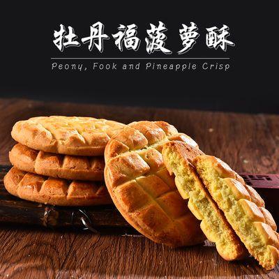 【新鲜日期】菠萝酥凤梨酥红豆办公零食下午茶1斤5斤夹心营养早餐